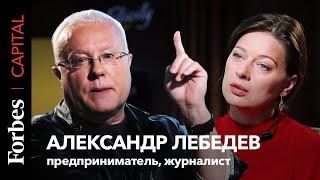 Download Как в банках воруют деньги. В интервью Forbes банкир Лебедев рассказывает о коррупции в спецслужбах Mp3 and Videos