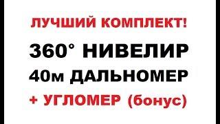 ЛУЧШИЙ ЛАЗЕРНЫЙ КОМПЛЕКТ (НИВЕЛИР + ДАЛЬНОМЕР + УГЛОМЕР)(, 2017-06-29T06:00:00.000Z)