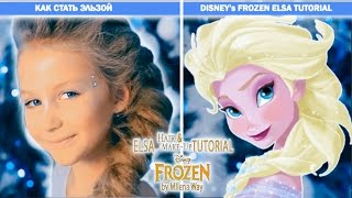 я ЭЛЬЗА  КАК СТАТЬ ЭЛЬЗОЙ  DISNEY FROZEN ELSA's Hair & Make up TutorialКОНКУРС MILENA WAY