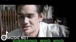 Ye Lay - Eain Pyan Chain (ရဲေလး - အိမ္ျပန္ခ်ိန္)