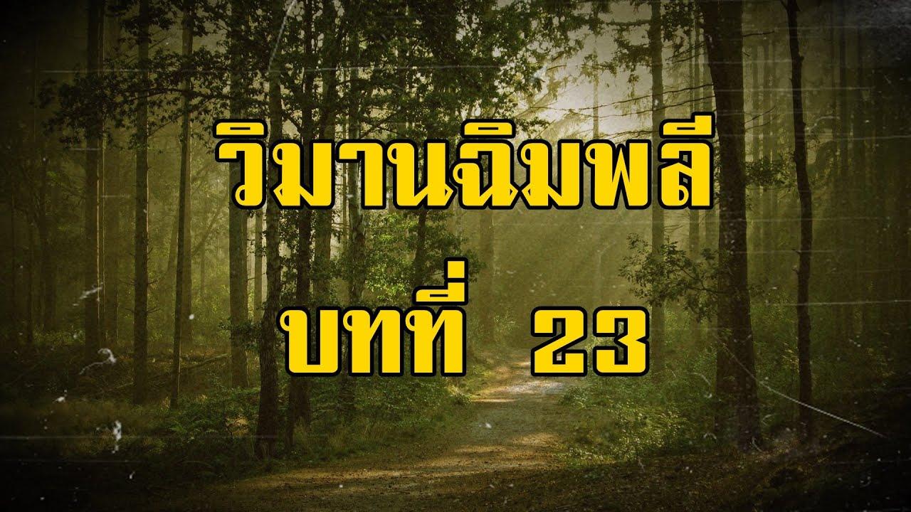 ล่องไพร วิมานฉิมพลี บทที่ 23 โอลาฟาผู้หวังดี | สองยาม
