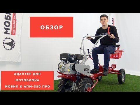 Адаптер для мотоблока Мобил К АПМ-350 ПРО