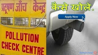 खुद का प्रदूषण जांच केंद्र खोलें | How to apply for pollution check center ,License for PUC center