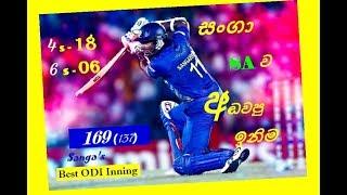 Sangakkara Best ODI Inning 169✔️ පිටිය දෙවනත් කරයි🔥