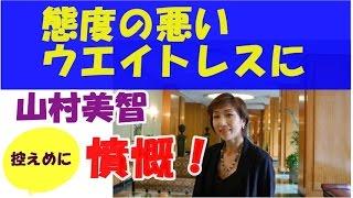 【憤慨】山村美智、あまりにも態度の悪いウエィトレスに憤慨した話