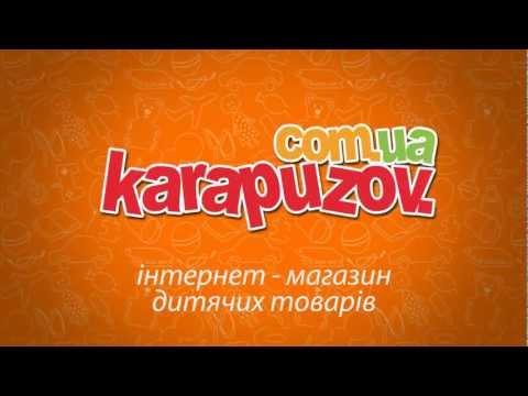 Интернет-магазин детских товаров KARAPUZOV.COM.UA г. Сумы