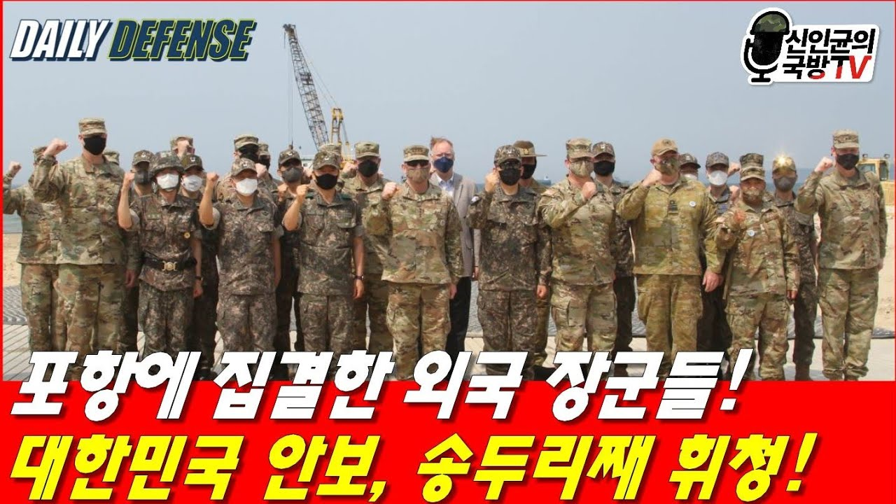 포항에 집결한 외국 장군들! 대한민국 안보, 송두리째 휘청!
