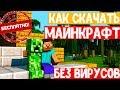 Как Скачать Майнкрафт 2019 БЕСПЛАТНО на ПК mp3