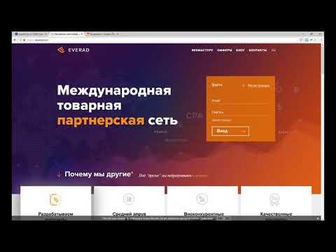 Партнёрская сеть Everad.com