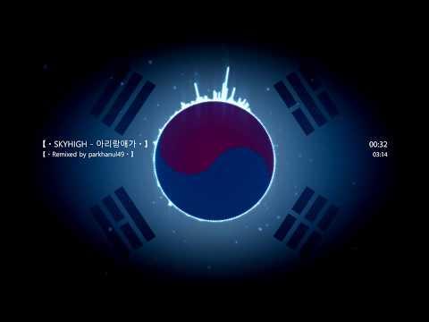 Skyhigh - 아리랑애가 (Remix Ver)
