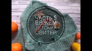 Вязание спицами  детского свитера регланом снизу. Часть 5. Как сшить части изделия?
