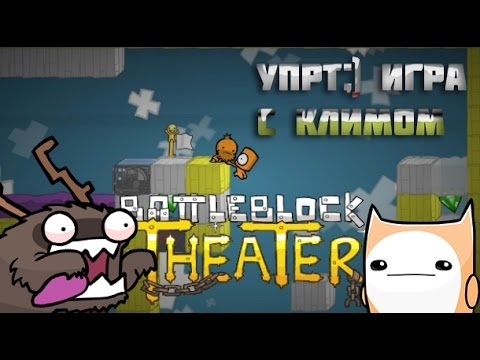 Battle Block Theather - Часть 1 - Укради корову