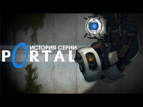 История серии Portal