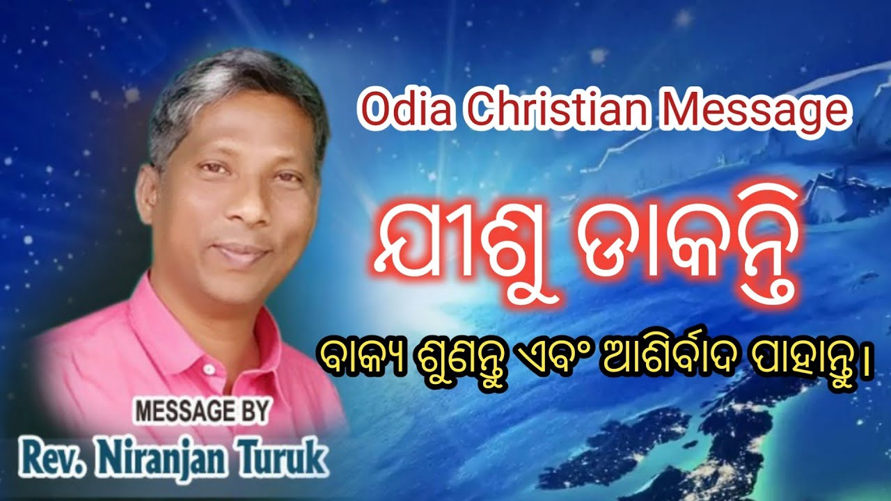 ଯୀଶୁ ଡାକନ୍ତି || Message By: Rev.Niranjan Turuk || Odia Christian Message || Full Video