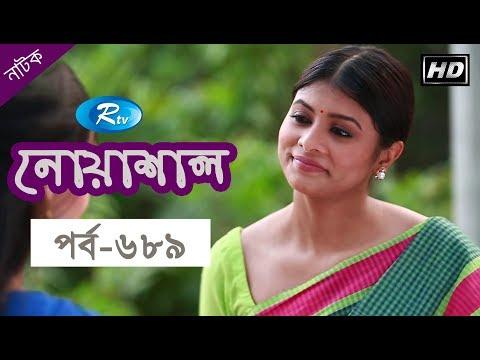 Noashal | নোয়াশাল | Ep-689 | Mir Sabbir | Ahona | Chitralekha Guho | Bangla Natok | Rtv Drama