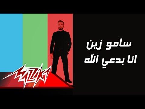Ana Badaey Allah - Samo Zaen انا بدعى الله - سامو زين