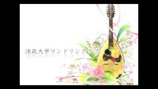 作曲:高橋太志 法政大学マンドリンクラブ第50回定期演奏会 2014年12月2...