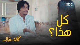 أمه سوت له عزيمة هو وعروسه .. شاف السمك كان بيوقف قلبه