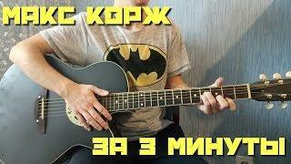 Макс Корж  - Малиновый закат РАЗБОР ЗА 3 МИНУТЫ!