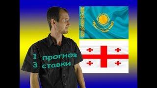 КАЗАХСТАН - ГРУЗИЯ 0 - 2 / ПРОГНОЗ + 3 СТАВКИ / ЛИГА НАЦИЙ / 06.09.2018