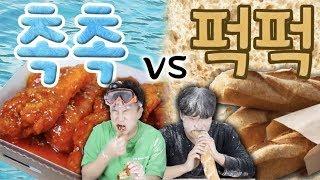 입에 넣기만 해도 촉촉한 음식!! vs 아무리 씹어도 삼키기 힘든 퍽퍽한 음식 -각자먹방