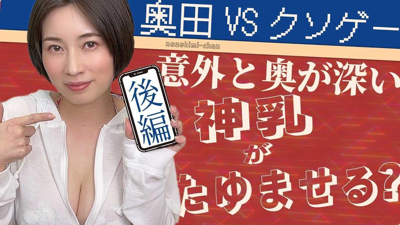 【たゆんたゆん】奥田咲の神乳はぷるんぷるん♡最後に奥田咲のプライベート携帯にダウンロードされるアプリはどれだ??