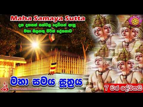 මහා සමය සූත්රය Maha Samaya Sutta 7 වරක් දේශිතයි Maha-samaya Sutta The Great Assembly