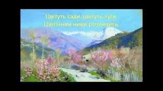 ЦВІТ ЗЕМЛІ Слова М. Сингаївського, Муз О. Злотника (плюс со словами)