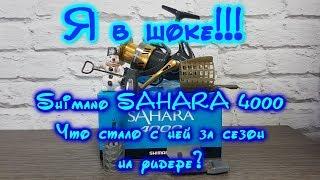 я в шоке!Давайте посмотрим,что стало с катушкой Shimano Sahara 17 4000 за сезон на фидере!