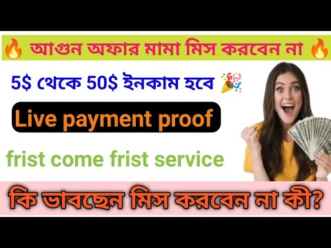 সরাসরি BINANCE EXCHANGE পেমেন্ট পাবেন । Live Payment Proof । And More Offer 2021 ।