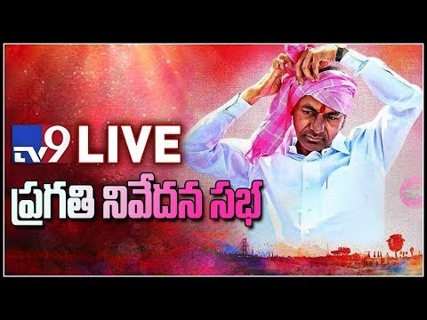 CM KCR speech LIVE at TRS Pragathi Nivedana Sabha @ Kongarakalan || TRS Public Meeting LIVE - TV9