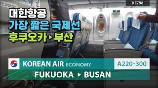 대한항공 후쿠오카 부산 KE798 탑승기 A220-30…