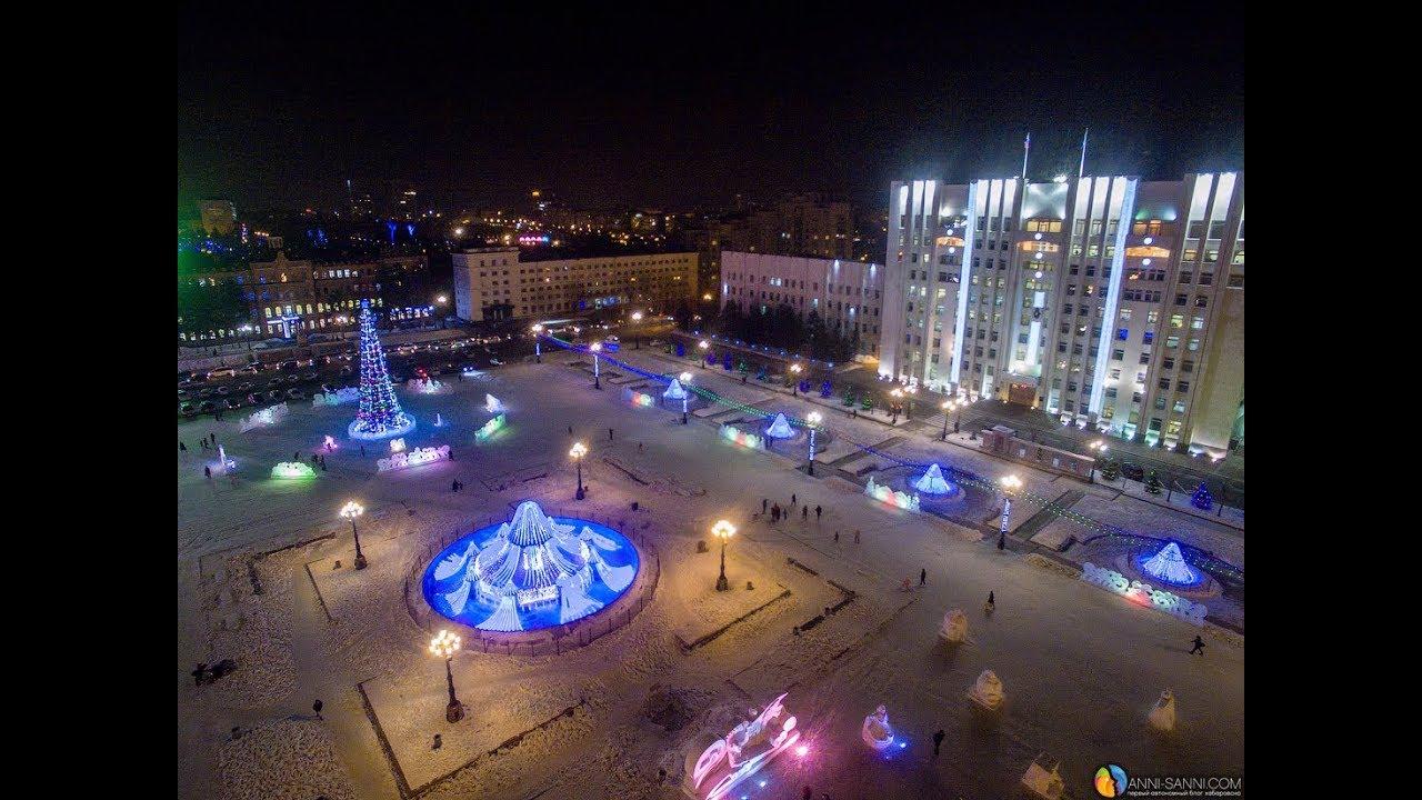 Хабаровск новогодний 2018,Достопримечательности Хабаровска