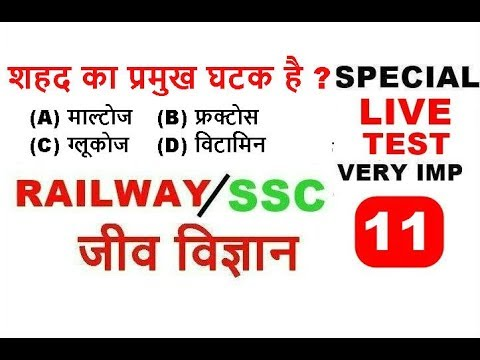GENERAL SCIENCE QUIZ |Life science  | Railway Alp & Technician |GROUP C | GROUP D | SSC | in HINDI