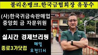 2021년 7월 27일/1760선 매수타임잡기/단기하락…