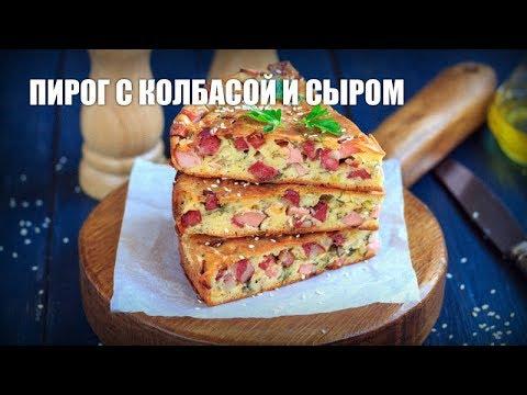 заливной пирог с колбасой и сыром на кефире рецепт пошагово