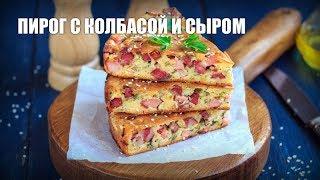Пирог с колбасой и сыром — видео рецепт