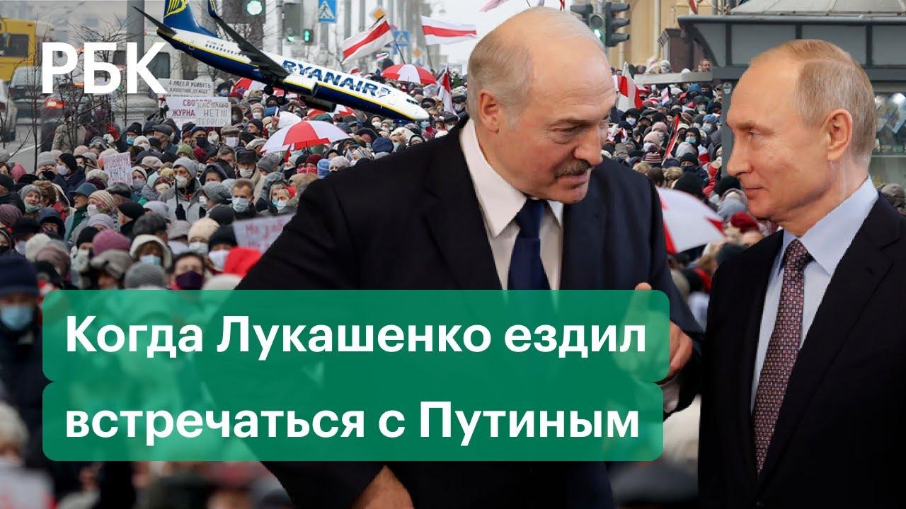 Обвинение в угоне самолета протесты в Белоруссии и покушение контекст встреч Путина и Лукашенко
