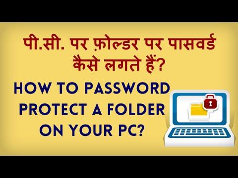 How To Lock Folder In Windows 10? Folder Par Password Kaise Lagate Hain? Hindi Video