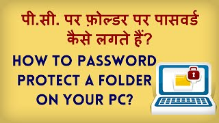 How to Password Protect folders on Windows 10? How to Put a Passwor...