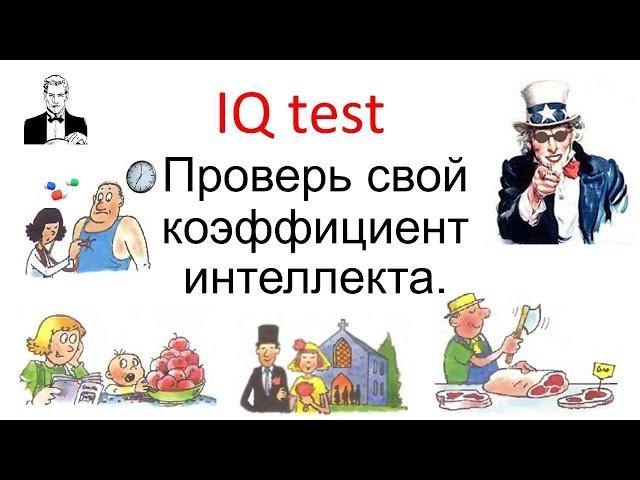 IQ test. Проверь свой коэффициент интеллекта за 10 минут