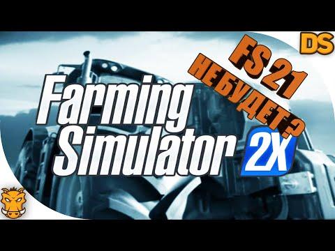Farming Simulator 21 не будет? Информация от разработчиков! Стоит ли ждать ФС 21