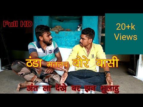 ठण्डा मतलब बोरे बासी | THANDA MATLAB BORE BASI | Chattisgarhi Comedy | छत्तीसगढ़ी कॉमेडी | JAI JOHAR