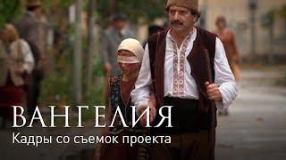 "Кадры со съемок проекта ""Вангелия"""