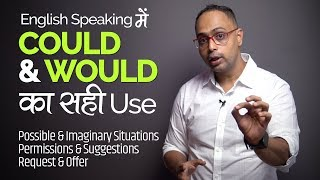 Could & Would का सही Use | Learn Modal Verbs in English Grammar in hindi | English Speaking Practice