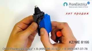 KZ/ME 8166 Концевой выключатель KZ/ME 8166(, 2015-10-20T07:29:08.000Z)