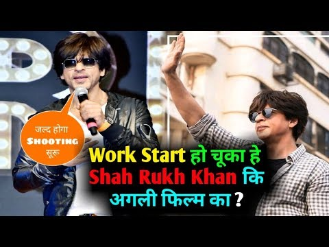 Shooting Start | Shah Rukh Khan कि अगली फिल्म का Shooting Start January में | SRK | Mp3