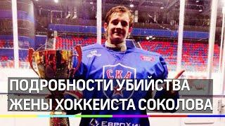 Кто убил жену хоккеиста Соколова?