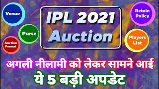 IPL 2020 - List Of 5 Big Updates On Next IPL Auction Teams Stack Up | MY Cricket Production