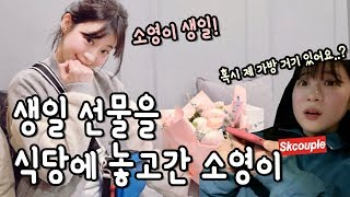 (ENG) Birthday special!! I bought you an expensive gift for the first time...!!?! [S.K. Couple]